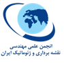 Iranian Society for Surveying and Geomatics Engineering