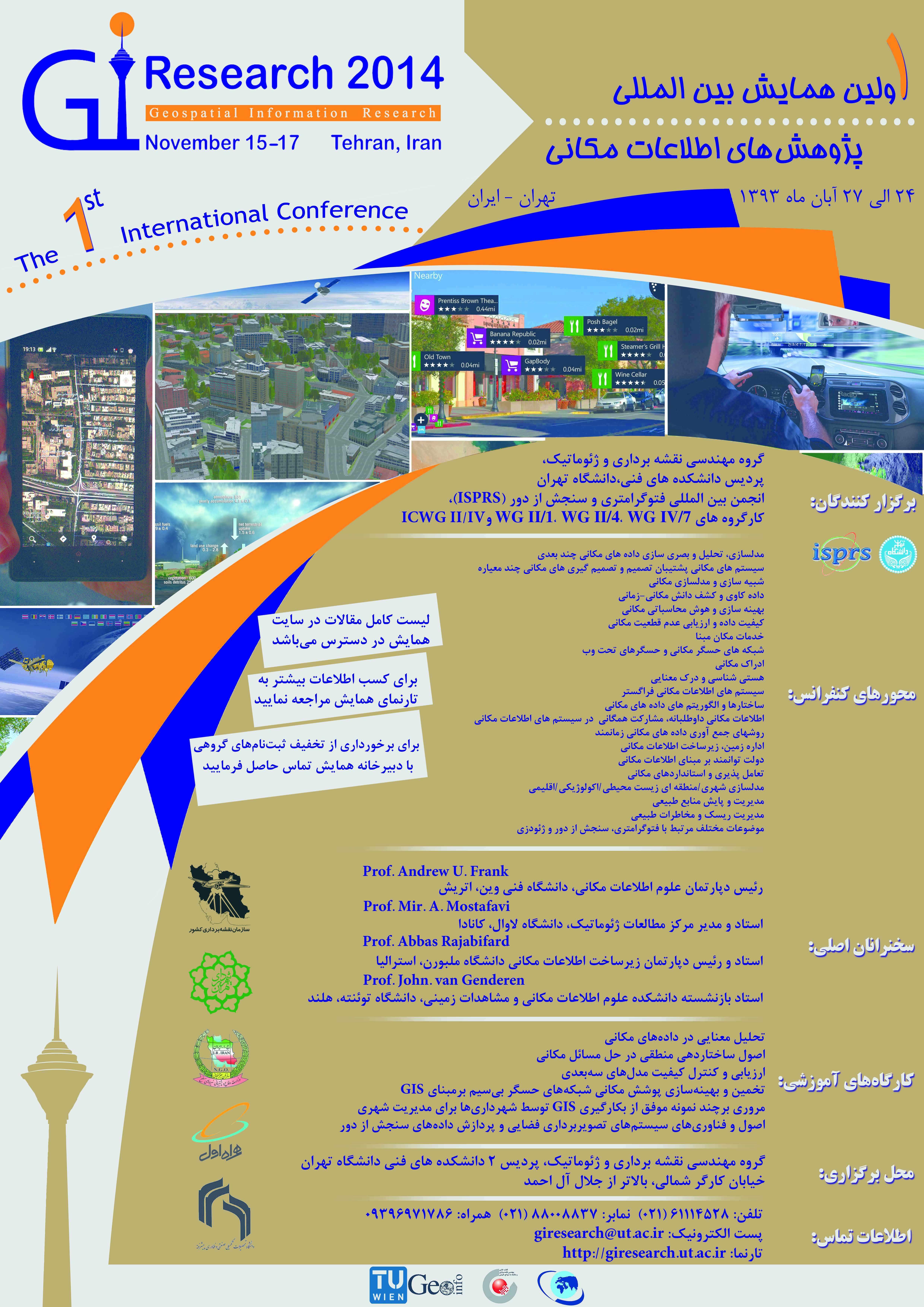نخستین همایش بینالمللی پژوهش های اطلاعات مکانی